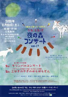 8/18うたうたげ夜の森コンサート