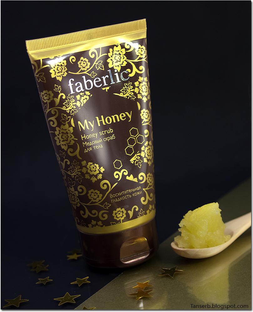 Faberlic Медовый скраб для тела My Honey
