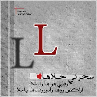 هل تعلم صور حرف L مزخرفة 2017 خلفيات و زخرفة حرف L مع حروف اخرى 2017 Letter L Pictures