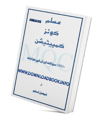 Muslim Quiz Competition 1000 Questions Answers in Urdu PDF