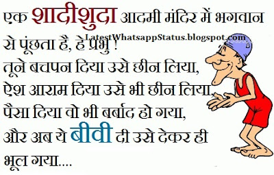 husband-wife-jokes-hindi
