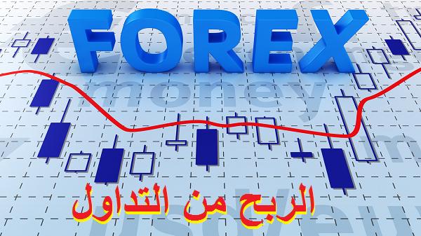 الربح من التداول forex - كيف استثمرت 10 دولار وربحت 190 دولار