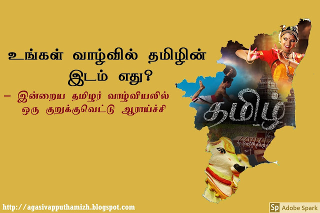 What is the place of Tamil in Tamils life? - A cross sectional study of the Tamil lifestyle of today
