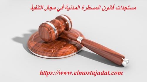 مستجدات قانون المسطرة المدنية في مجال التنفيذ