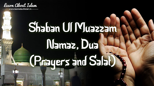 Shaban Ul Muazzam Namaz, Dua | 14th and 15th Shabaan Prayers and Salat