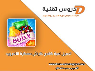 لعبة Candy Crush Soda الاصدار الاخير 1.61.5 مهكرة للاندرويد