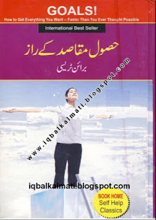 Goals by Brian Tracy in Urdu