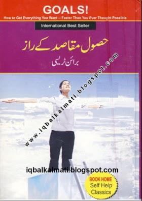 Asool e Maqasid Ke Raaz by Riaz Muhammad Anjum PDF