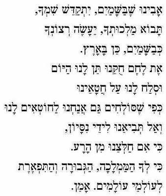 Pai Nosso em Hebraico (hebreu)