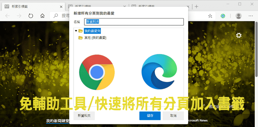Chrome、Edge 快捷鍵一次收藏分頁連結