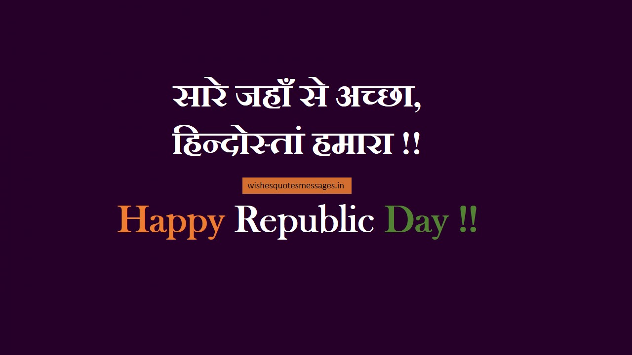 Beautiful Republic Day Images 2020 In Hd Free Download