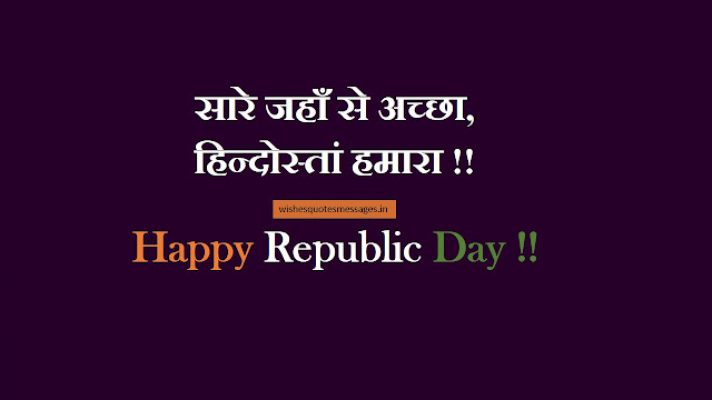 26 January Republic Day Images 2021