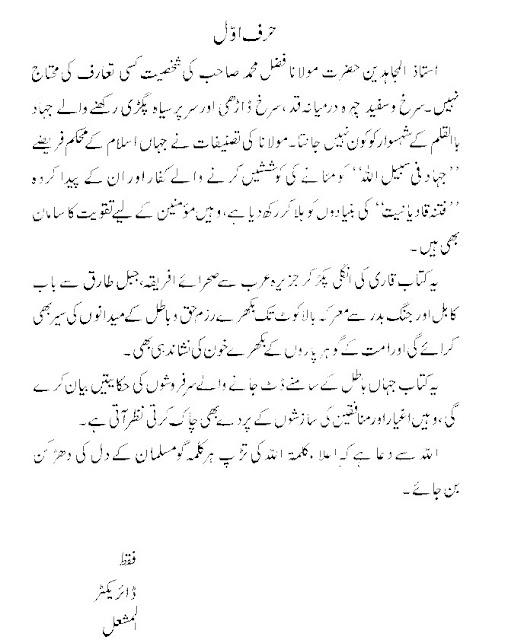 Safha e Aalam Per Tareekhi Naqoosh