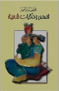 مجموعة من القصص والحكايات الشعبية الواقعية