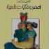 كتاب قصص وحكايات شعبية pdf خليفة السيد