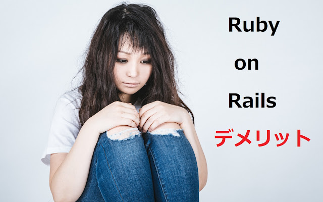 Ruby on Railsのデメリット