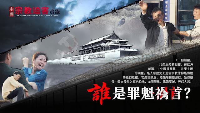 中國宗教迫害實錄,全能神教會圖片
