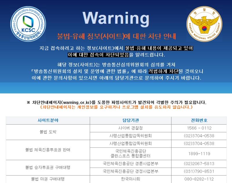 불법정보 유통 해외 인터넷사이트 차단 강화