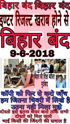 बिहार बंद की ताज़ा ख़बर, ब्रेकिंग न्यूज़ in Hindi !
