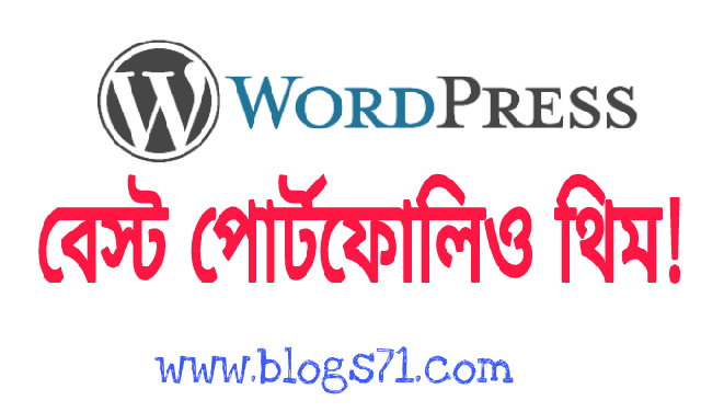 Portfolio ওয়েবসাইট বানানোর জন্য ৫টি সেরা WordPress Portfolio Theme - www.blogs71.com