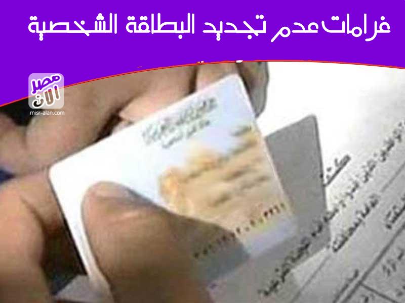 غرامات عدم تجديد البطاقة الشخصية