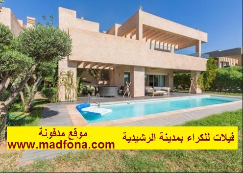 فيلات مع مسبح للكراء بمدينة الرشيدية