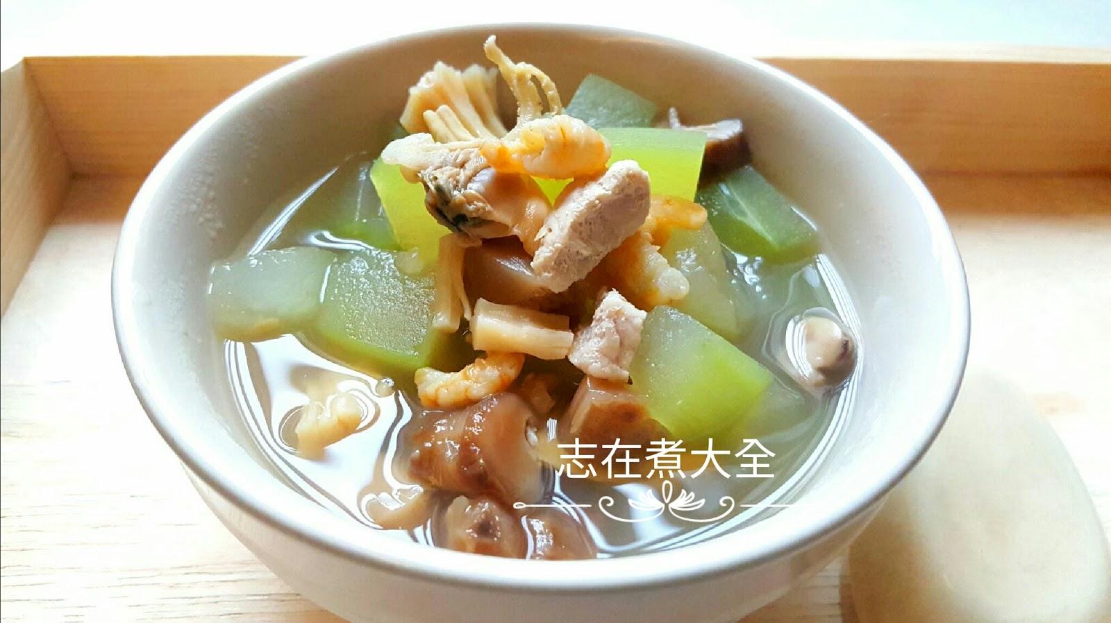 志在煮大全: 粒粒冬瓜海味瘦肉湯