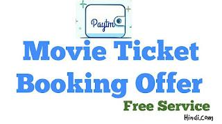 paytm-movie-offer.