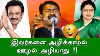 Seeman Speech 17-02-2017