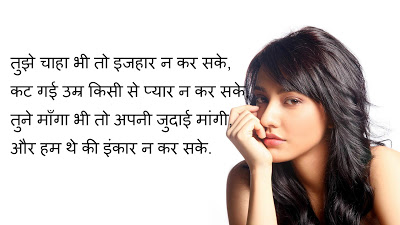 izhaar Shayari Images wallpapers hindi