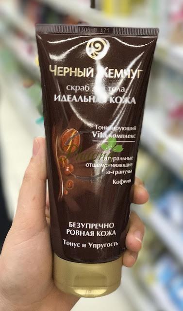 Tẩy da chết dành cho thân chiết xuất cà phê của hãng Ngọc Trai Đen