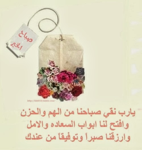 3d2b25efc صور صباح الخير 2012 - أجمل الصور الجديدة مع كلمات الصباح | Good ...