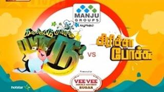 KPY vs. Siricha Pochu - Vijay tv Vinayagar Chadhurthi Special 2016