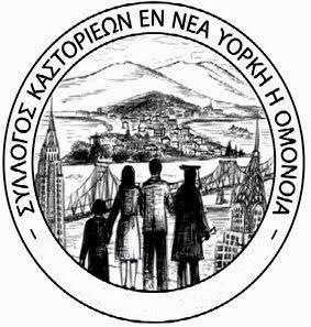 """Η Ιερά Μητρόπολη ευχαριστεί τον Σύλλογο Καστοριέων """"Ομόνοια"""" Νέας Υόρκης OLADEKA"""