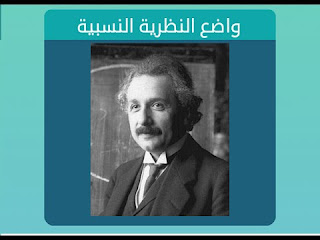 واضع النظرية النسبية