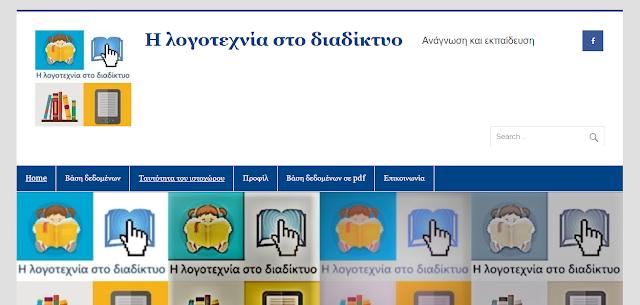http://www.datalitedu.web.auth.gr/