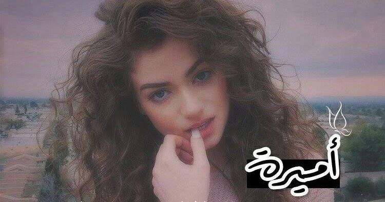 شعر مدح باسم اميرة 2018 كلمات جميلة اسم اميرة معني اسم اميرة