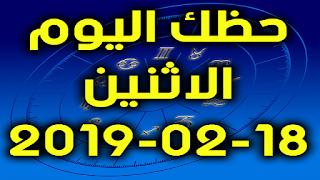 حظك اليوم الاثنين 18-02-2019 - Daily Horoscope