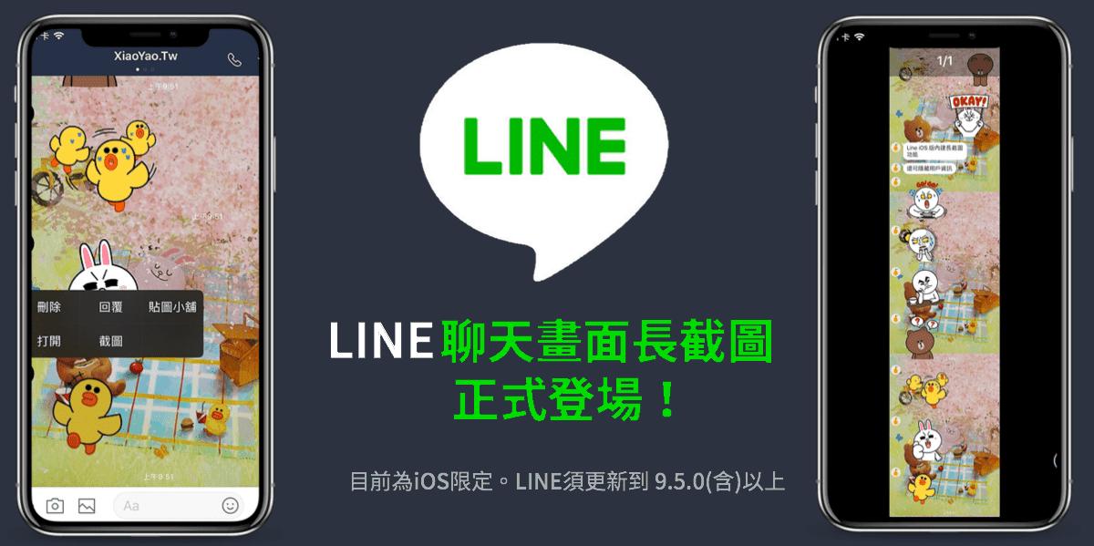 LINE加入聊天畫面截圖和共享內容兩項功能
