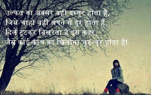 { Dard Shayari in Hindi } | Two line Dard Bhari Shayari 2017