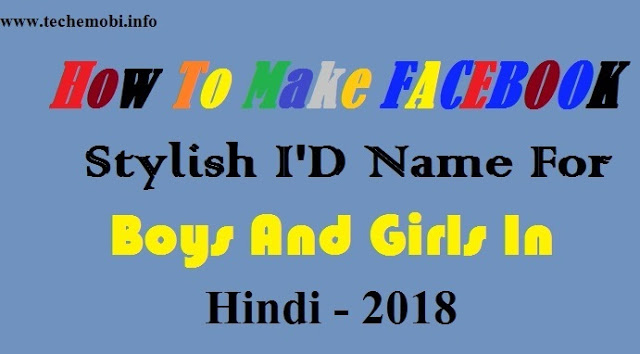 How To Make FACEBOOK Stylish I'D Name For Boys And Girls In Hindi - 2018