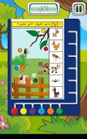 لعبة لوجيكو التعليمية للأطفال للأندرويد 2019 - صورة لقطة شاشة (1)
