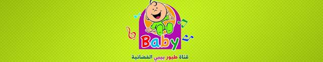 قناة طيور بيبي للأطفال