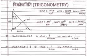 TRIGONOMETRY HAND WRITTEN NOTE 1 WITH SOLVED EXAMPLE