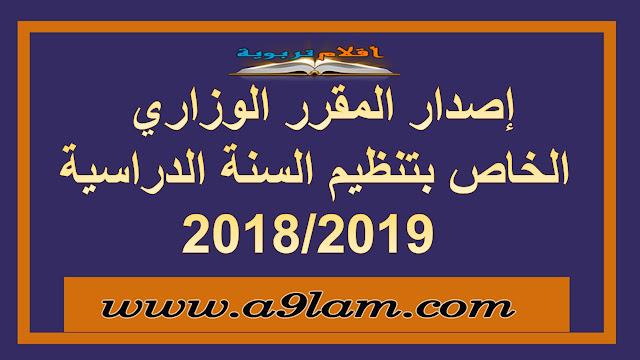 العطل المدرسية 2018/2019