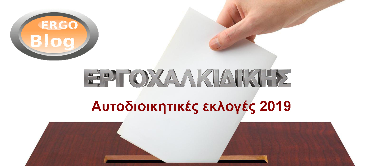Στο Πρωτοδικείο οι υποψηφιότητες των εκλογών της Αυτοδιοίκησης στην Χαλκιδική