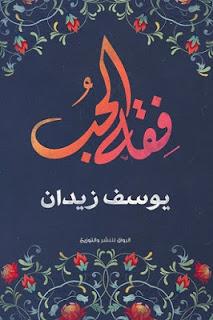 تحميل كتاب فقه الحب PDF يوسف زيدان