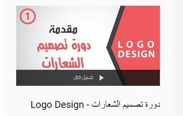 دورة تصميم الشعارات -Logo design