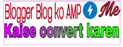 Blogger blogspot ko amp me kaise convert or transfer kare