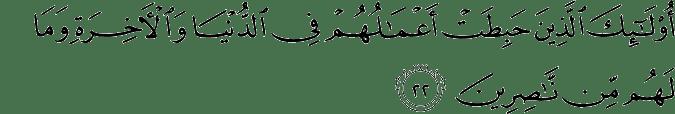 Surat Ali Imran Ayat 22